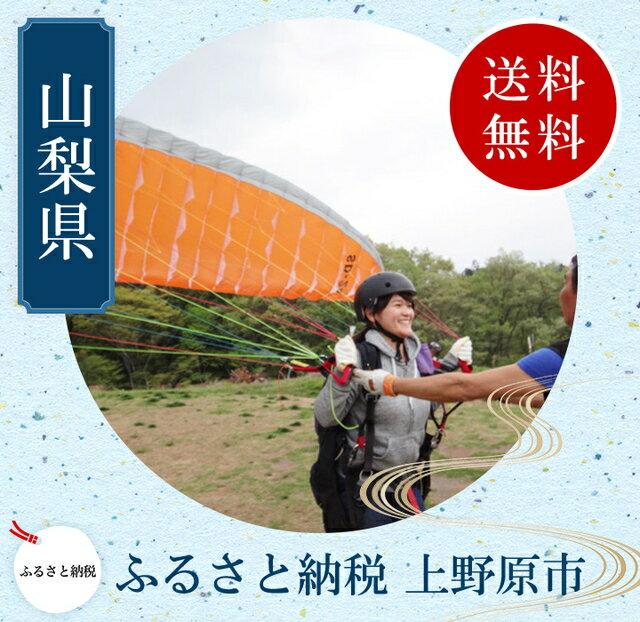 【ふるさと納税】パラグライダーSET(タンデム+体験)コース
