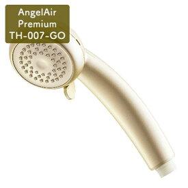 【ふるさと納税】AngelAir Premium TH-007-GO 【雑貨・日用品】