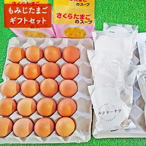【ふるさと納税】もみじたまごギフトセット 【卵・お菓子・スイーツ・惣菜】