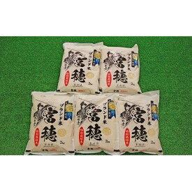 【ふるさと納税】中央市特別栽培でこだわったお米「富穂」2kg×5袋 計10kg 【お米・ヒノヒカリ】
