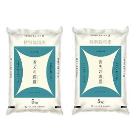 【ふるさと納税】特別栽培米青森県産青天の霹靂 5kg×2 【お米・青天の霹靂・10kg・米】