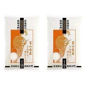【ふるさと納税】富山県産ミルキ−クィ−ン 5kg×2 【米・お米・ミルキークイーン・10kg】