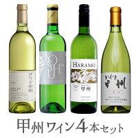 甲州ワイン4本セット山梨のワイン