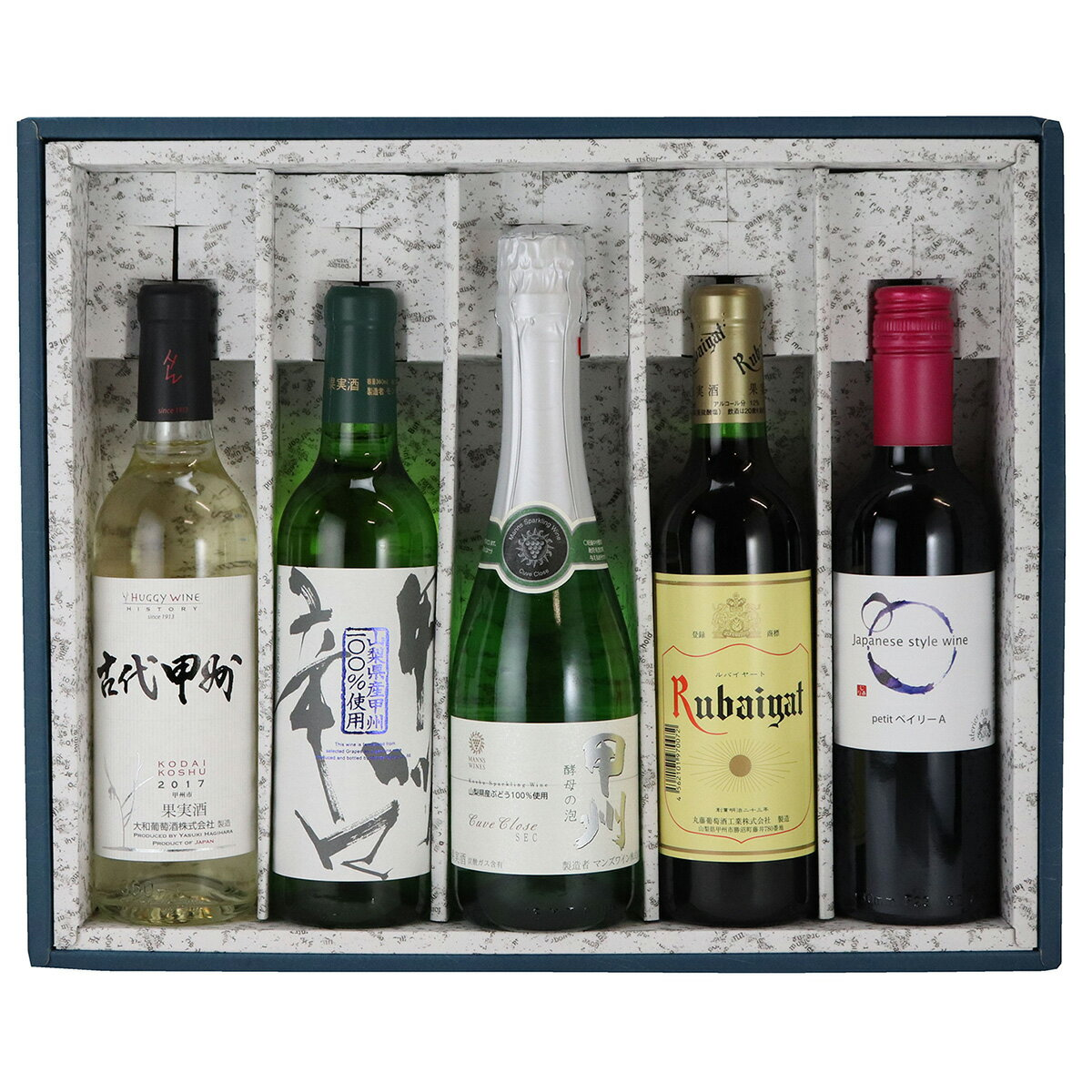 【ふるさと納税】山梨ワイン飲み比べセット 5本