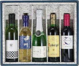 【ふるさと納税】山梨ハーフサイズワイン飲み比べセット5本(TO−10A)