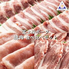 【ふるさと納税】富士桜ポーク 焼肉食べ比べセット ロース450g・肩ロース450g・バラ450g ※コンテスト最優秀賞のこだわり豚!