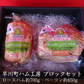 【ふるさと納税】早川町ハム工房ロースハムブロック・ショルダーベーコンブロックセット