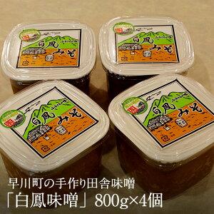 【ふるさと納税】早川町の手作り田舎味噌 「白鳳味噌」800g×4個