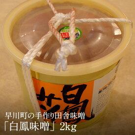 【ふるさと納税】早川町の手作り田舎味噌 「白鳳味噌」2kg