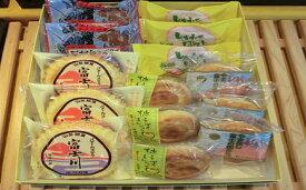 【ふるさと納税】銘菓「富士川」&焼き菓子の詰合せ