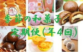 【ふるさと納税】菓匠竹林堂自慢の逸品!季節の和菓子セット定期便(年4回)