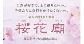 【ふるさと納税】永代供養墓 樹木葬霊園「桜花廟(おうかびょう」利用権