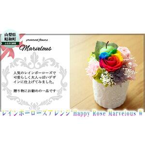 【ふるさと納税】レインボーローズアレンジ Happy Rose Marvelous W 【植物・インテリア・お花・贈り物・開運効果・厄除け・サプライズギフト】