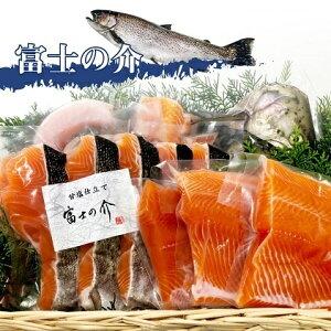 【ふるさと納税】「富士の介」丸ごと一本セット 【魚貝類・鮭・サーモン】