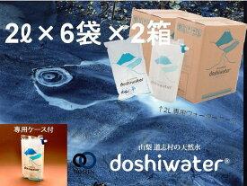【ふるさと納税】【定期便】【山梨 道志村の天然水】doshiwater (2ℓ×6袋×2箱) 今なら専用ウォーターケース付【10回定期】