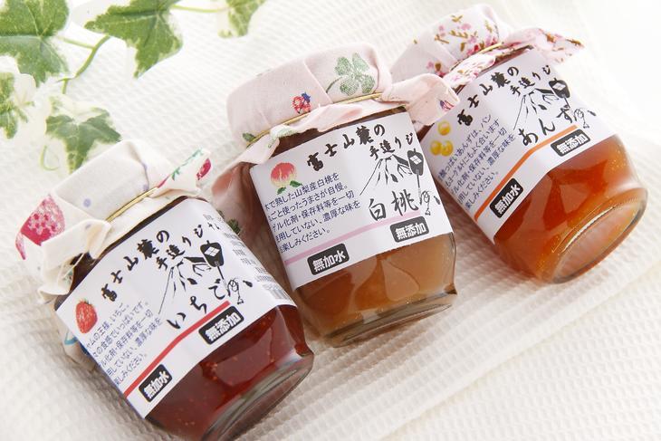 【ふるさと納税】富士山麓の無添加手作りジャム 9種からおまかせ3本セット