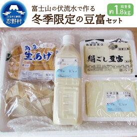 【ふるさと納税】 豆富 富士山伏流水 セット 健康 加工食品 惣菜 大豆 冬季限定