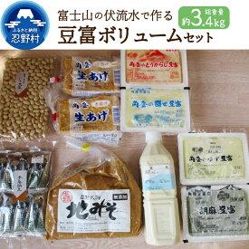【ふるさと納税】 豆富 富士山伏流水 ボリュームセット 健康 加工食品 惣菜 大豆