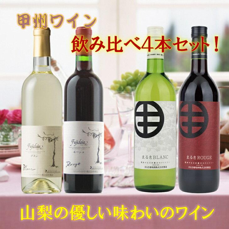【ふるさと納税】飲み比べワイン 4本セット R206 ☆日本ワイン発祥の地、山梨より厳選☆