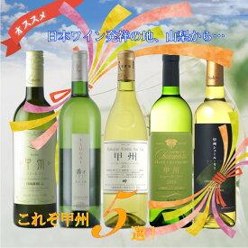 甲州シュール・リー 5本セット R310☆日本ワイン発祥の地、山梨より厳選☆