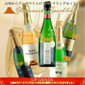 【ふるさと納税】『山梨の泡』スパークリングワイン 5本セット R505☆日本ワイン発祥の地、山梨より厳選☆