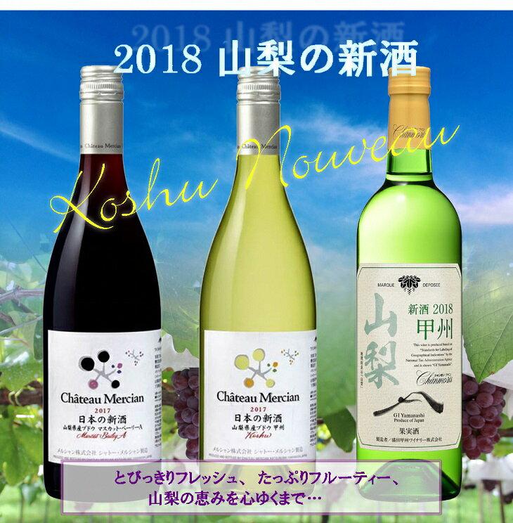 【ふるさと納税】山梨の恵みを心ゆくまで 2018年・新酒 3本セット R-209☆とびっきりフレッシュ、たっぷりフルーティーな味わいを☆