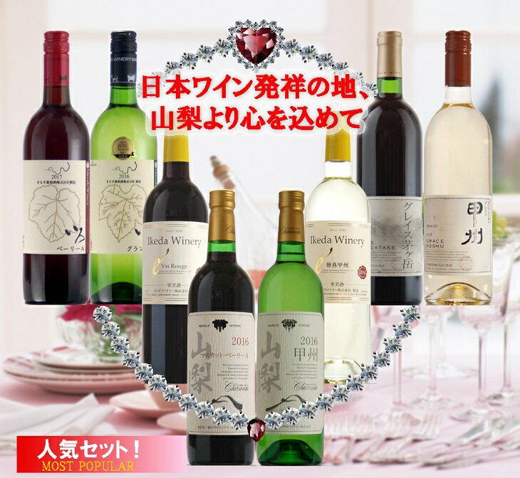 【ふるさと納税】地理的表示『山梨』ワイン 8本セット R506☆日本ワイン発祥の地、山梨より厳選☆