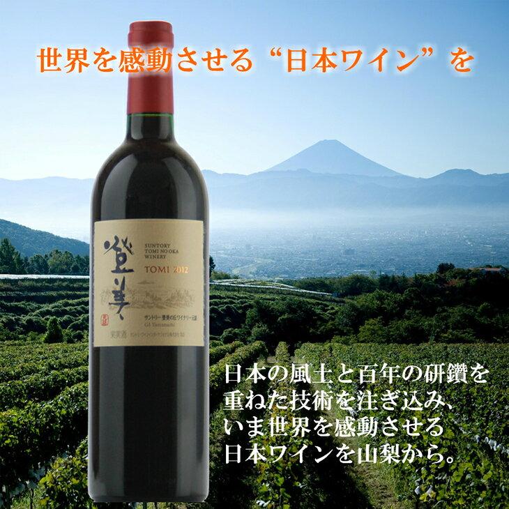 【ふるさと納税】サントリー 登美 赤 2012年 R307 ☆希少!国産ワイン最高峰!☆