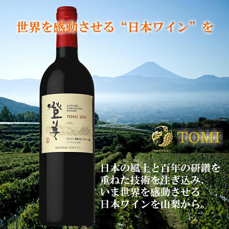 【ふるさと納税】サントリー 登美 赤 2013年 R307 ☆希少!国産ワイン最高峰!☆