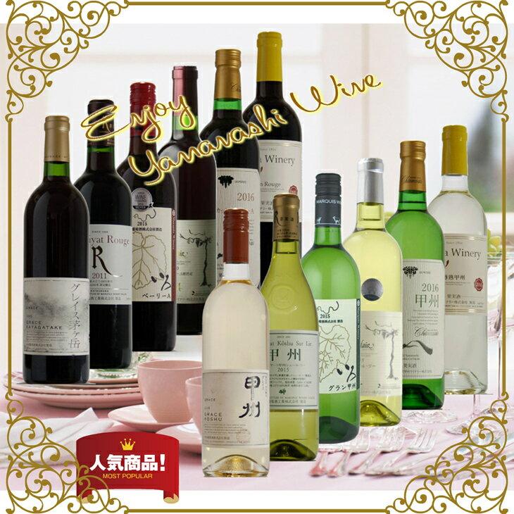 【ふるさと納税】原産地呼称ワイン 12本セット R506☆日本ワイン発祥の地、山梨より厳選。