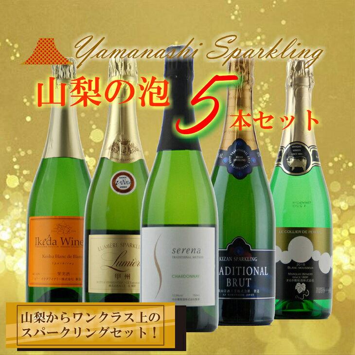 【ふるさと納税】山梨のスパークリングワインセット R505☆希少!キザン&グレイスも入った5本セット☆