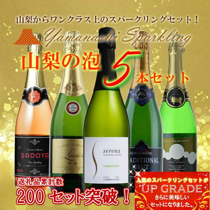 【ふるさと納税】地理的表示『山梨』スパークリングワインセット R505☆希少!キザンも入った5本セット☆
