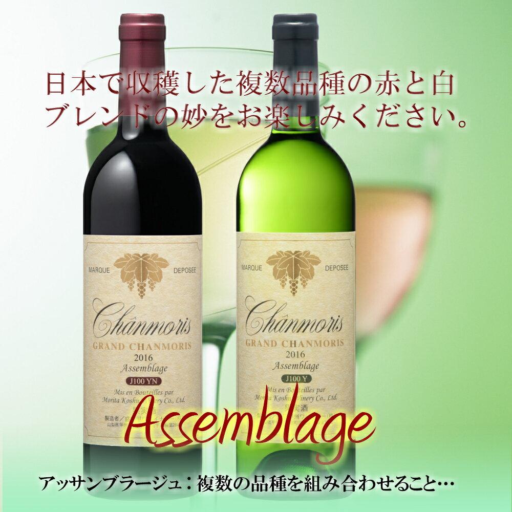 【ふるさと納税】アッサンブラージュ〔赤&白〕セット R109☆国産醸造用葡萄品種の豊かな広がりを追求☆◆