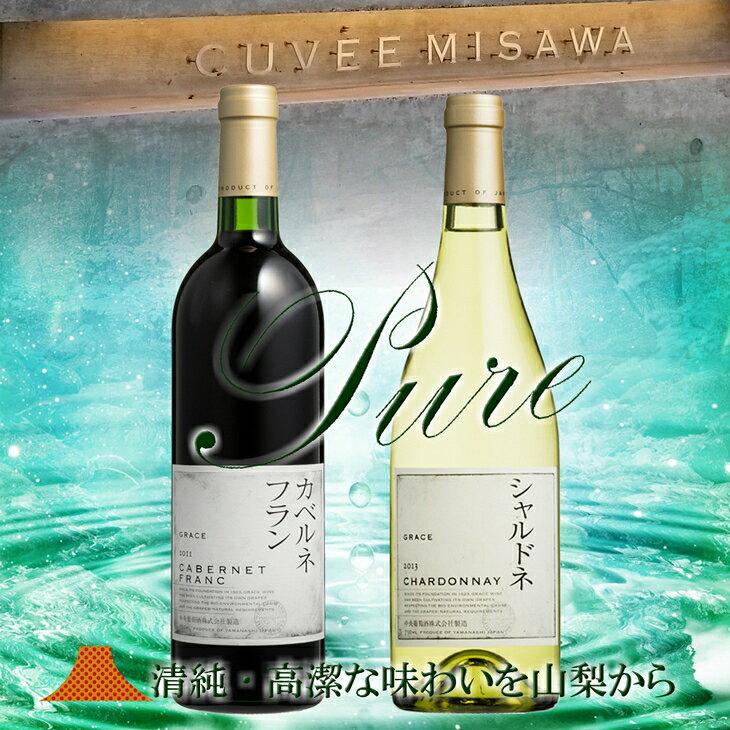 【ふるさと納税】【ミサワワイナリー】ピュアな味わい。心に響く2本セット R312☆ワインへの深い愛情、三澤 彩奈の溢れる想いを☆