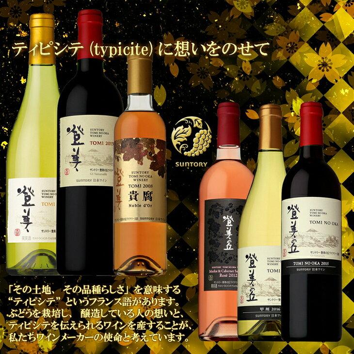 【ふるさと納税】【登美の丘ワイナリー】日本ワイン情熱の結晶 6本セット R2002☆頑なに土からつくり上げる感動のセット!☆