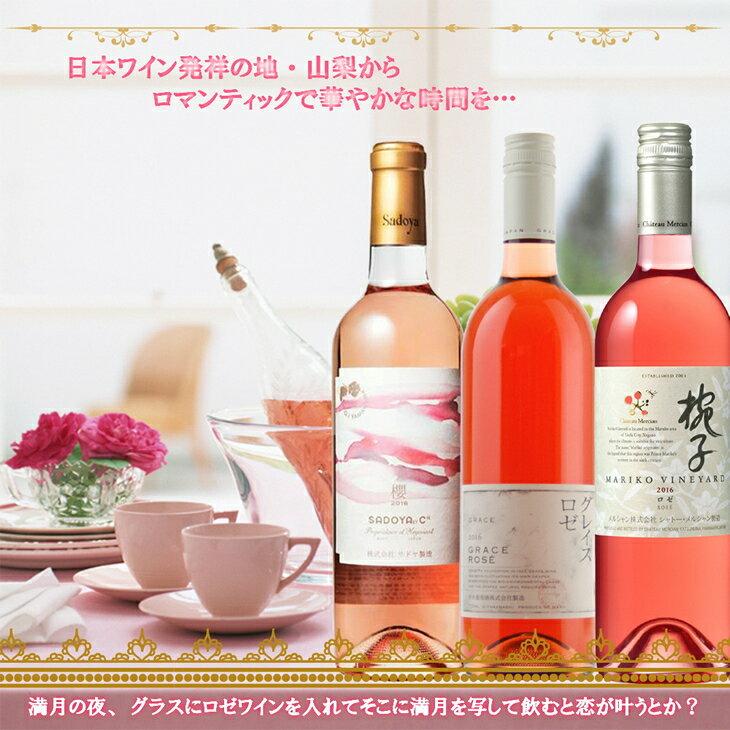 【ふるさと納税】【山梨の華やかな味わい】ロゼ・ワイン 3本セット R313☆黒ブドウから生まれた本格ロゼワイン☆