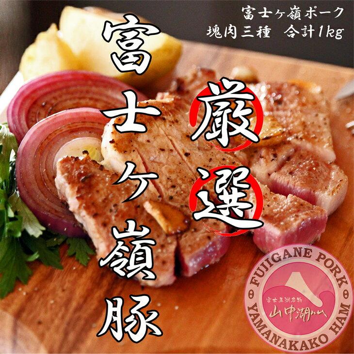 【ふるさと納税】厳選豚肉を塊で (5〜6人前)
