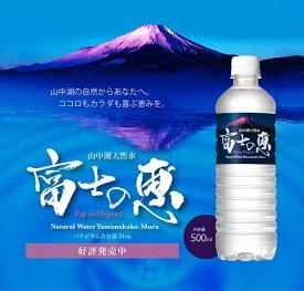 【ふるさと納税】富士の麓、標高約1000mに位置する湖、山中湖村で採水された富士山の天然水 富士の恵 24本入り 3箱セット(72本)