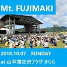 【限定200組】富士山世界文化遺産5周年記念「Mt.FUJIMAKI2018」山中湖で開催の音楽コンサートペアで招待(駐車場(1台)付き)