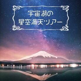【ふるさと納税】山中湖の満天星空ツアー 〜宇宙湖と呼ばれる湖で星と想いをつなぐ〜