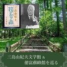 三島由紀夫文学館&徳富蘇峰館を巡る?静かな森の中で、美しい日本語と日本文化に触れる旅?
