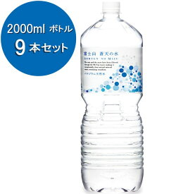 【ふるさと納税】 富士山蒼天の水 2000ml×9本(1ケース)