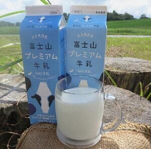 【ふるさと納税】富士山プレミアム牛乳1リットルパック(4本セット×1回) | 牛乳 紙パック 1リットル 送料無料 お取り寄せ ミルク 山梨県産 ご当地 名産品 特産品