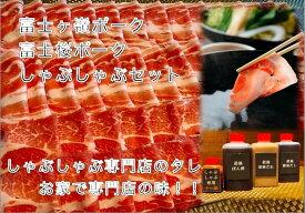 【ふるさと納税】専門店のタレで食べる豚タンとバラ肉の豚しゃぶセット