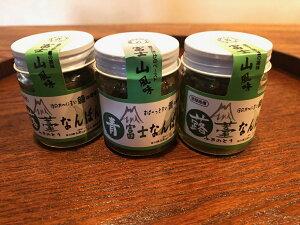 【ふるさと納税】【富士山麓んめぇ〜もん倶楽部オリジナル辛味調味料】ふきのとうなんばん 2個 + 青富士なんばん 1個セット