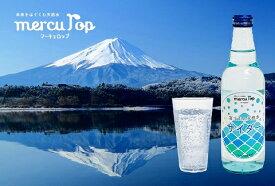 【ふるさと納税】天然水 サイダー 340ml 20本 炭酸 水 富士山 おいしい ジュース ソフトドリンク 瓶 お取り寄せ ご当地 山梨県 富士河口湖町