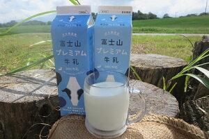 【ふるさと納税】富士山プレミアム牛乳1リットルパック(4本セット×2回)