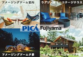 【ふるさと納税】PICA富士西湖/PICA Fujiyama(共通)15,000円宿泊補助券|トラベル 旅行 GoToトラベル キャンペーン
