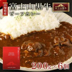 【ふるさと納税】山梨県産富士山黒牛ビーフカレー200g×6個