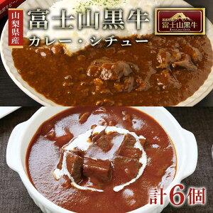 【ふるさと納税】富士山黒牛カレー・シチューセット各3個 計6個